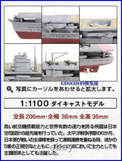 Japan Hiryu Aircraft Carrier 1942 1/1100 Diecast Battleship model eaglemoss